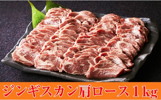 お肉屋さんの特製だれ付きジンギスカン肩ロース1㎏