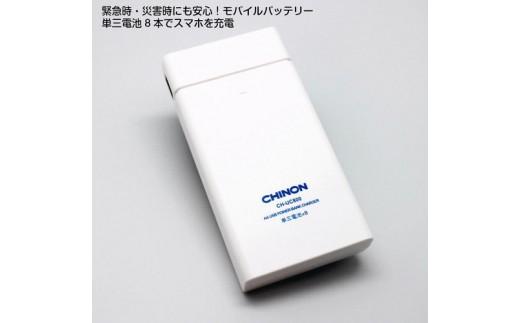 単三形電池8本でスマホが約2回充電できるモバイルバッテリー01(アルカリ乾電池8本が付いています)