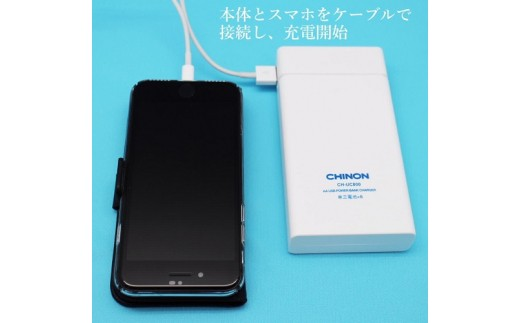単三形電池8本でスマホが約2回充電できるモバイルバッテリー02(アルカリ乾電池8本が付いています)