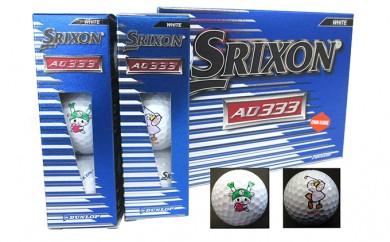 [№5674-0394]東京オリンピック ゴルフ競技会場/埼玉を代表するキャラクターのゴルフボール