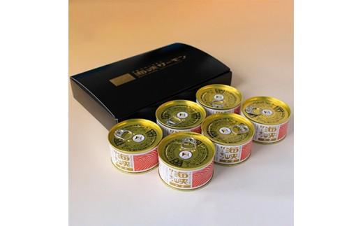 海峡サーモン水煮6缶セット 【1071674】