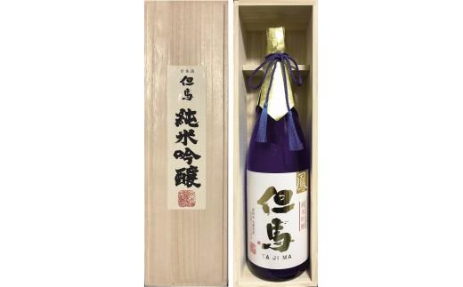 C-60 フランス・イタリア料理にも合う!日本酒 純米吟醸但馬「鳳」 1.8ℓ