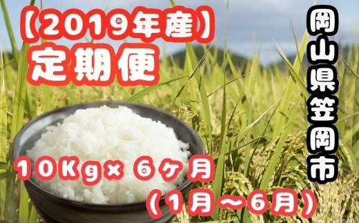 笠岡ふるさと米 定期便(1月〜6月)