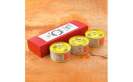 海峡サーモン水煮3缶セット【1071675】