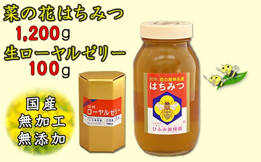 【060-003】ひふみ養蜂園 はちみつ1.2kgとローヤルゼリー100g