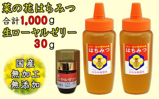 【030-015】ひふみ養蜂園 はちみつ1kgとローヤルゼリー30g