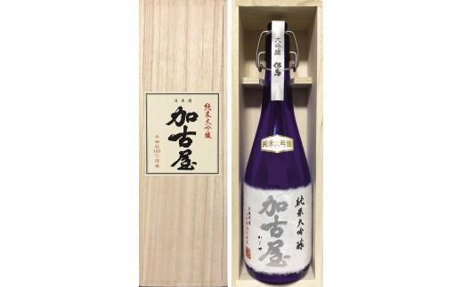 C-61 人の和が織りなす温かみのある味わい 純米大吟醸 加古屋 720ml