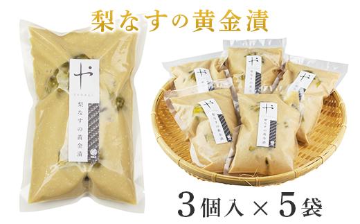 梨なすの黄金漬(3個入×5袋)