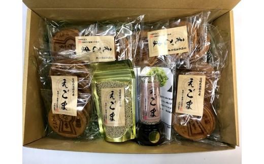 1-13 えごま煎餅Bセット
