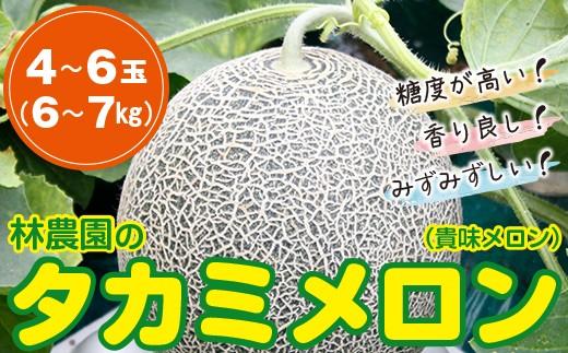 ◇林農園のタカミメロン 4〜6玉(6〜7kg)