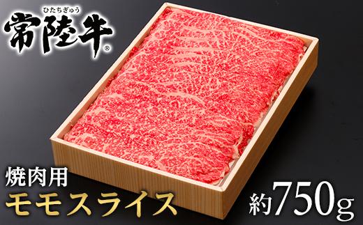 茨城県の銘柄牛『常陸牛』のモモ部位を焼肉用にスライスしました。