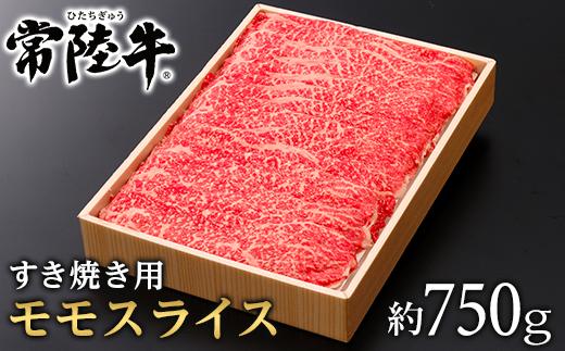 茨城県の銘柄牛『常陸牛』のモモ部位をすき焼用にスライスしました。