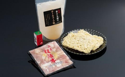 【1-123】テールスープで松阪牛もつ鍋セット