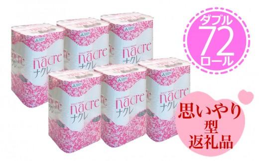 【思いやり型返礼品】72個をまとめてお届け 東北限定ナクレ トイレットペーパー ダブル12個×6セット