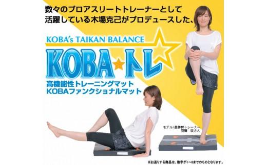 037-002 体幹トレーニングに! KOBA ファンクショナルマット