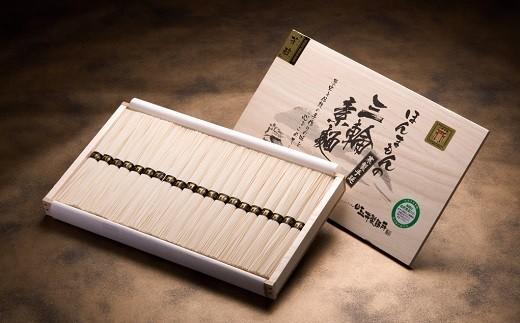 A-1.【無添加そうめんは理屈抜きの美味】三輪素麺 芳醇 1kg 木箱入