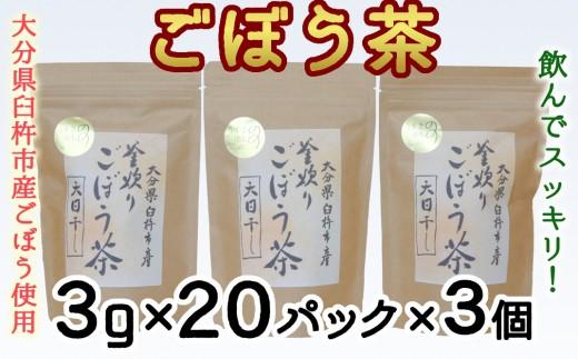 スッキリ爽快!天日干し釜炒り製法♪「ごぼう茶」(計180g)