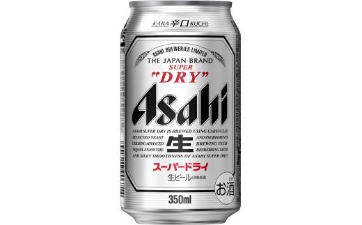 アサヒビール350m