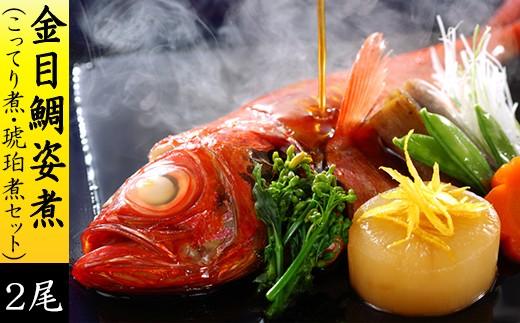 【020-015】金目鯛姿煮「こってり煮」&「琥珀煮」2尾セット