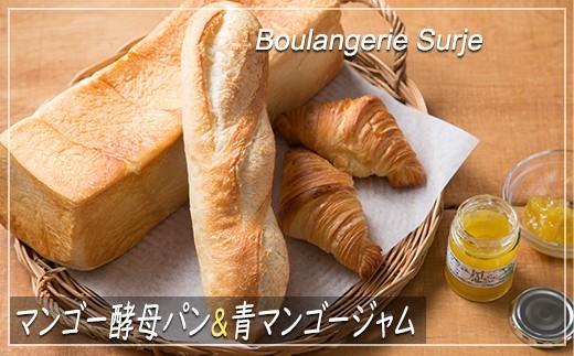 【010-017】話題のマンゴー酵母パンと青マンゴージャムセット