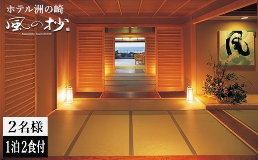 【250-001】たてやま洲の崎温泉「風の抄」 平日限定宿泊プラン