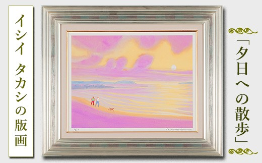 【300-003】館山ふるさと大使イシイタカシの房総版画シリーズ『夕日への散歩』