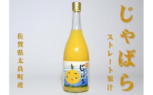 N-172 太良町産じゃばらストレート果汁 720ml×1本