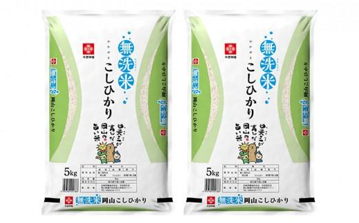 [№5735-0414]無洗米岡山県産コシヒカリ5kg×2袋(10kg)