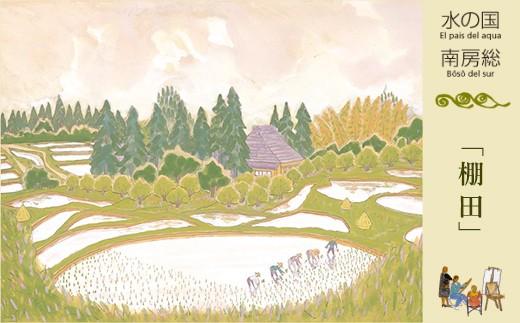 イシイタカシが描く、房総版画『棚田』