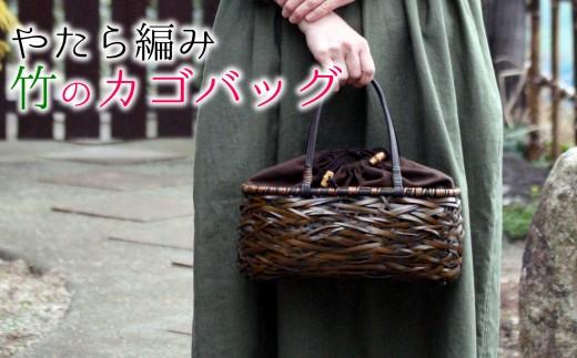 これぞ匠の技!竹のカゴバッグ~やたら編み~