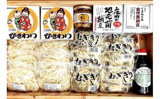 丸喜製麺所オススメ! 納豆大好き山形県民! 納豆アレンジ麺セット