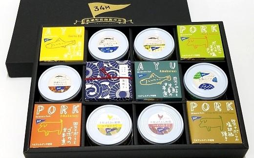 [0915]高知のうまいものをギュッと詰め込んだグルメ缶詰:12缶セット