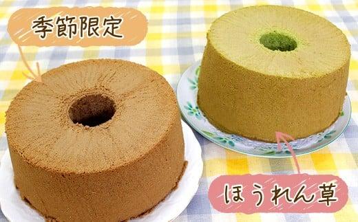 ◇おんじぃの家 手づくりシフォンケーキ2種