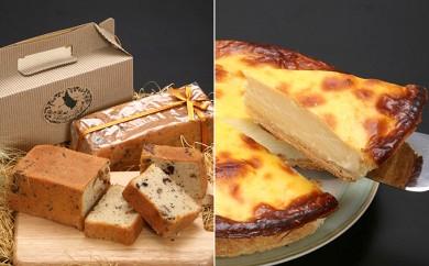 [№5742-0527]チーズベーク(小)とパウンドケーキのセット