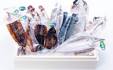 「3代目又蔵」特製干魚セット