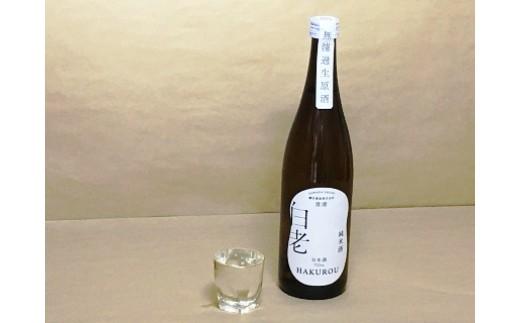 碧南の米農家さんが作った自然栽培米のみを使った純米生原酒「白老」 H055-001