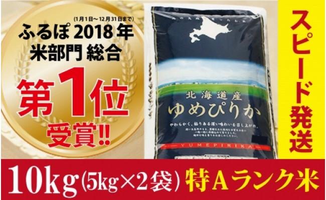 5位:北海道岩見沢市「五つ星お米マイスター監修 特Aランク米 北海道産ゆめぴりか10kg」