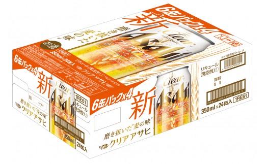 アサヒビール350ml24本入り1ケース