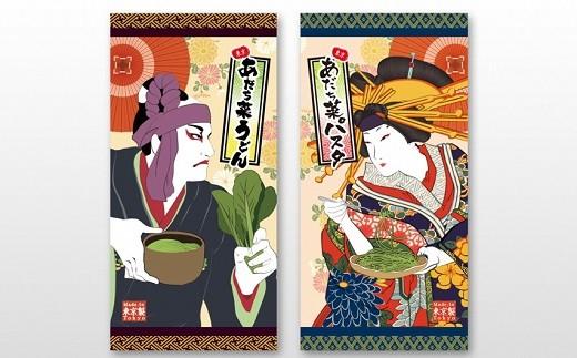 あだち菜うどん&パスタ(各1食)