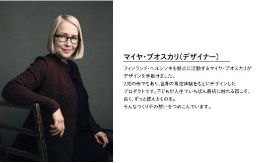 DD03 【波佐見焼】出産祝いのギフトセットに! フィンランドデザイン×-7