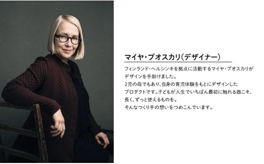 DD04 【波佐見焼】出産祝いのギフトセットに! フィンランドデザイン×-7