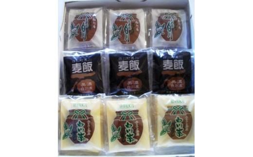 №4  白川茶サブレ、麦飯石クッキー詰め合わせ