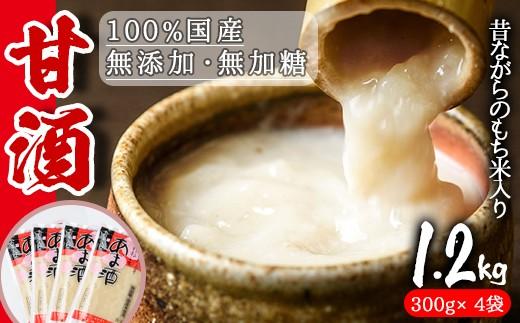 No.336 無加糖・ノンアルコール甘酒セット(あま酒300g×4)無添加・国産米100%使用【はつゆき屋】