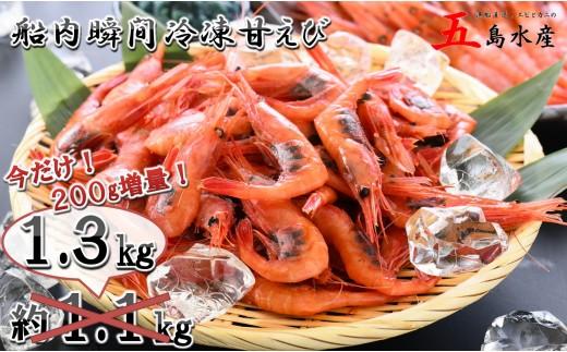 [A-2301] 【期間限定増量中!】海の上で食べる味!漁船直送☆船内瞬間冷凍 甘えび 約1.1kg → 約1.3kg