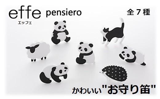 【3P】防災・防犯用 笛『effe(エッフェ)~pensiero~』 [A00314]