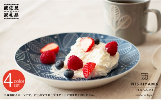 CB24 【波佐見焼】NISHIYAMAJAPANフォレッジビスクプレート4色セット【西山】-1