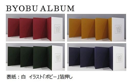屏風風に飾ることができるアルバムです。