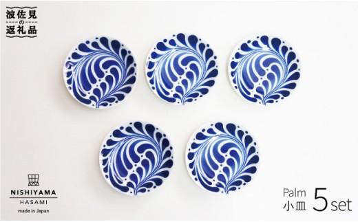 CB14 【波佐見焼】 NISHIYAMAJAPAN パーム小皿5枚セット【西山】-1