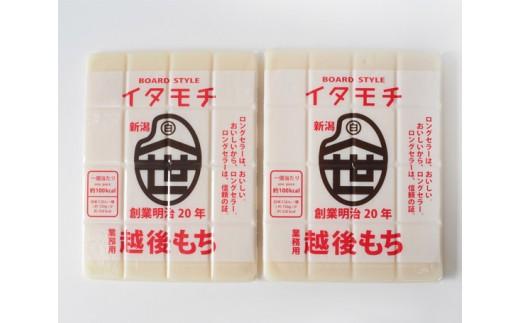 No.073 もち業界のレジェンド イタモチ(越後もち) / お餅 板餅 白餅 真空パック 新潟県 特産品