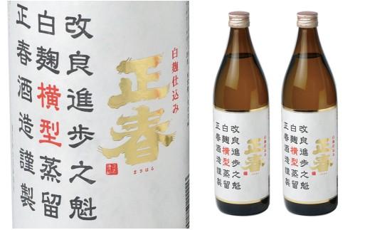 1-23 【宮崎限定販売焼酎】新しい造り手が挑む懐かしい味わいの焼酎2本  「正春」